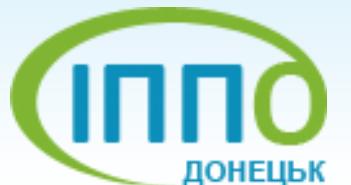 Донецкий областной институт последипломного педагогического образования, Донецк